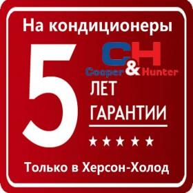 5 лет гарантии на кондиционеры Cooper&Hunter