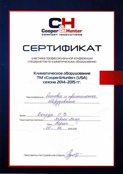 Сертификат участника конференции Cooper&Hunter 2014 год