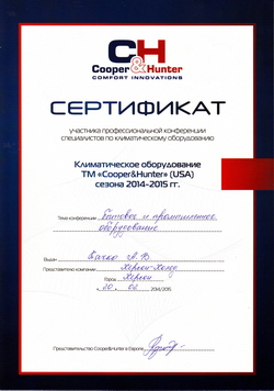 Сертификат участников конференции Cooper&Hunter
