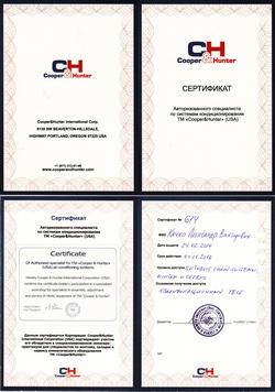 Сертификат Авторизованного специалиста по системам кондиционирования Cooper&Hunter