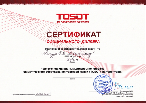 Сертификат официального дилера Tosot 2014-2015 год